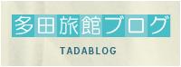 多田旅館ブログ